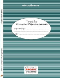 ΤΕΤΡΑΔΙΟ ΚΡΙΤΗΡΙΩΝ