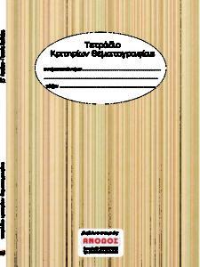 Τετράδιο Νεοελληνικής Γλώσσας