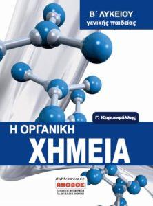 Χημεία