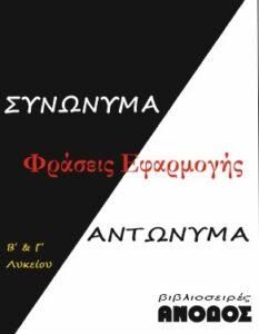 ΣΥΝΩΝΥΜΑ-ΑΝΤΩΝΥΜΑ Ν. ΓΛΩΣΣΑΣ ΓΕΝΙΚΗΣ ΠΑΙΔΕΙΑΣ