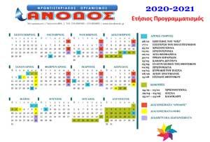 Έγγραφα Φροντηστηρίου 2020-2021